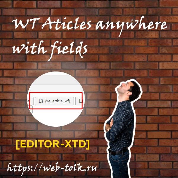 WT Articles with fields editor button