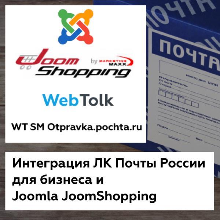 WT SM Otpravka.Pochta.ru logo